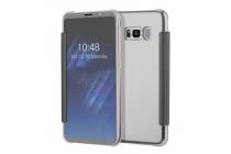 Чехол-книжка с дизайном Clear View Cover полупрозрачный с зеркальной поверхностью для Samsung Galaxy S8 SM-G9500 серебристый