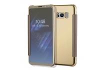 Чехол-книжка с дизайном Clear View Cover полупрозрачный с зеркальной поверхностью для Samsung Galaxy S8 SM-G9500 золотой