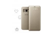 Чехол-книжка LED View Cover для Samsung Galaxy S8 SM-G9500 золотой