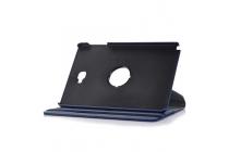 Чехол для планшета Samsung Galaxy Tab A 10.1 2016 SM-P580/P585 S-Pen поворотный роторный оборотный синий кожаный