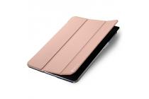 Фирменный умный премиальный элитный чехол-книжка из качественной импортной кожи с функцией засыпания для Samsung Galaxy Tab S3 9.7 SM-T820/T825 розовое золото.