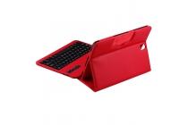 Фирменный чехол со съёмной Bluetooth-клавиатурой для Samsung Galaxy Tab S3 9.7 SM-T820/T825 красный кожаный + гарантия