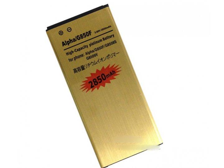 Усиленная батарея-аккумулятор большой повышенной ёмкости 2850 mAh для телефона Samsung Galaxy Alpha SM-G850F +..