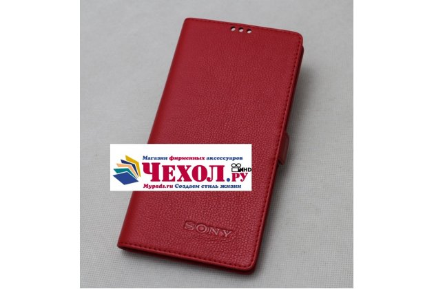 Фирменный чехол-книжка из качественной импортной кожи с застёжкой для Sony Xperia E5 красный