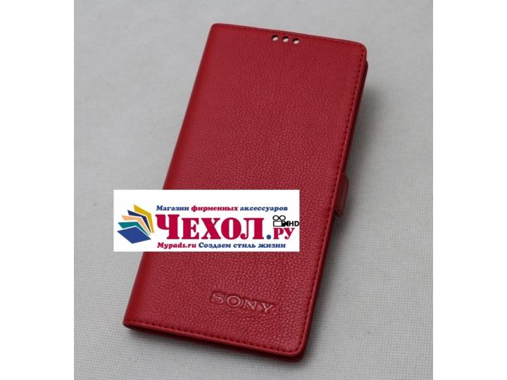 Фирменный чехол-книжка из качественной импортной кожи с застёжкой для Sony Xperia E5 красный..
