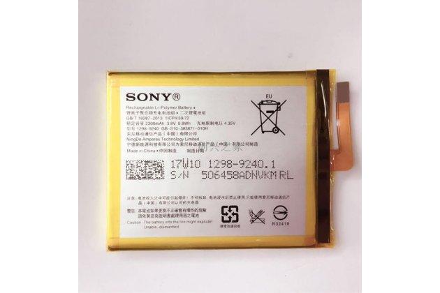 Фирменная аккумуляторная батарея 2300 mAh на телефон Sony Xperia E5  + инструменты для вскрытия + гарантия
