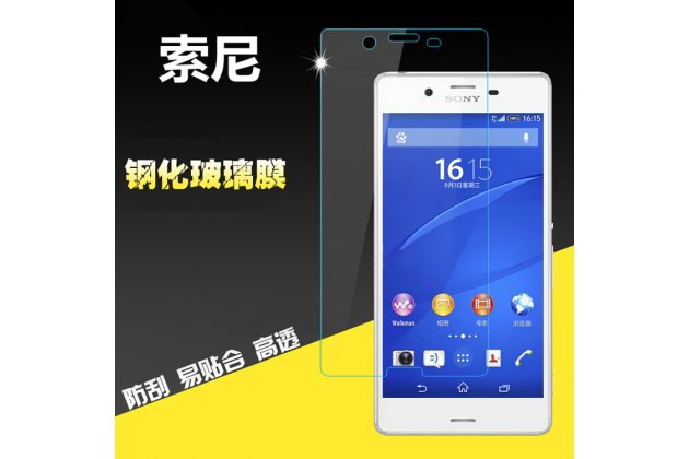 Фирменная оригинальная защитная пленка для телефона Sony Xperia E5 глянцевая