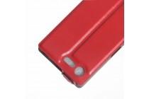 """Фирменный оригинальный вертикальный откидной чехол-флип для Sony Xperia X Compact 4.6"""" ( F5321/ F5321RU) красный из натуральной кожи Prestige"""