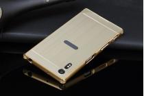 Фирменная металлическая задняя панель-крышка-накладка из тончайшего облегченного авиационного алюминия для Sony Xperia XZ/XZs/ XZ Dual 5.2 (F8331 / F8332) золотая