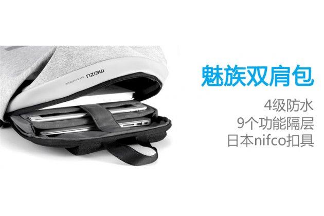 Официальный фирменный оригинальный рюкзак / студенческая сумка Meizu Travel Backpack / Shoulder Bag