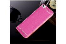 Фирменная премиальная элитная крышка-накладка на Xiaomi Mi 5C розовая из качественного силикона с дизайном под кожу