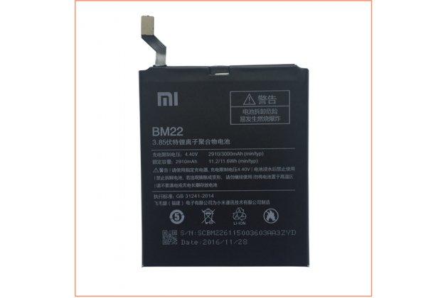 Фирменная аккумуляторная батарея 2910mAh BM36 на телефон Xiaomi Mi 5S / Xiaomi Mi5s 5.15 + инструменты для вскрытия + гарантия