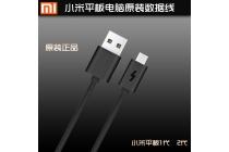 Фирменный оригинальный USB дата-кабель для планшета Xiaomi Mipad 2/ MiPad 2 Windows Edition + гарантия