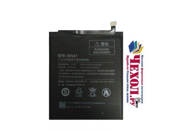 Фирменная аккумуляторная батарея 4000mAh BN41 на телефон Xiaomi Redmi Note 4 + инструменты для вскрытия + гарантия