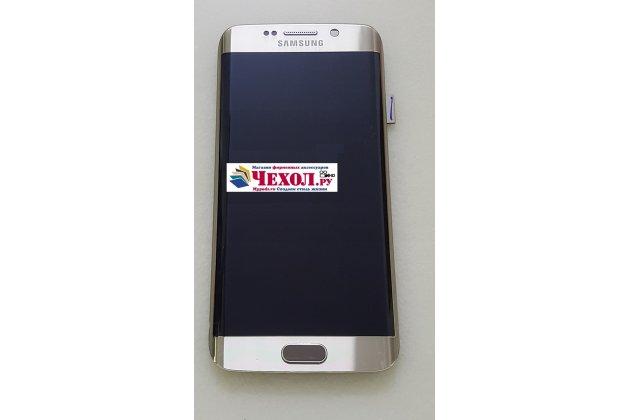 Фирменный LCD-ЖК-сенсорный дисплей-экран-стекло с тачскрином на телефон Samsung Galaxy S6 Edge золотой + гарантия