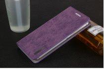 Фирменный премиальный элитный чехол-книжка из качественной импортной кожи с мульти-подставкой и визитницей для ZTE Blade V7 5.2 (BV0701) Ретро фиолетовый