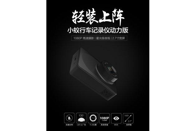 """Фирменный оригинальный видеорегистратор Xiaomi YI Smart Dash Camera SE (Power Version) Full HD / Wi-fi / 2.7"""" / 130°"""
