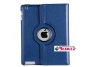 Чехол-обложка для iPad 2/3/4 поворотный синий кожаный..