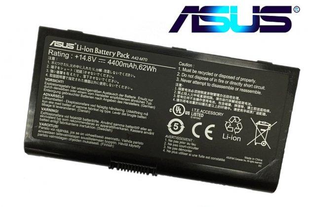 Фирменная аккумуляторная батарея A32-F70/ A32-M70 для ноутбука ASUS X71SL/ M70Vm/ F70SL/ G71V/ M70/ M70L/ M70S/ M70SA на 4400mAh + гарантия