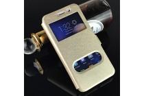 Фирменный чехол-книжка для Huawei Y5 2 (II)/ Y5 2(II) LTE золотой с окошком для входящих вызовов и свайпом водоотталкивающий