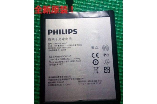 Фирменная аккумуляторная батарея AB3000CWMC 3000 mAh на телефон Philips Xenium I908  + гарантия