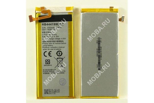 Фирменная аккумуляторная батарея HB444199EBC 2300 mAh  на телефон Huawei Honor 4C+ инструменты для вскрытия + гарантия (не подходит к HB444199EBC+)